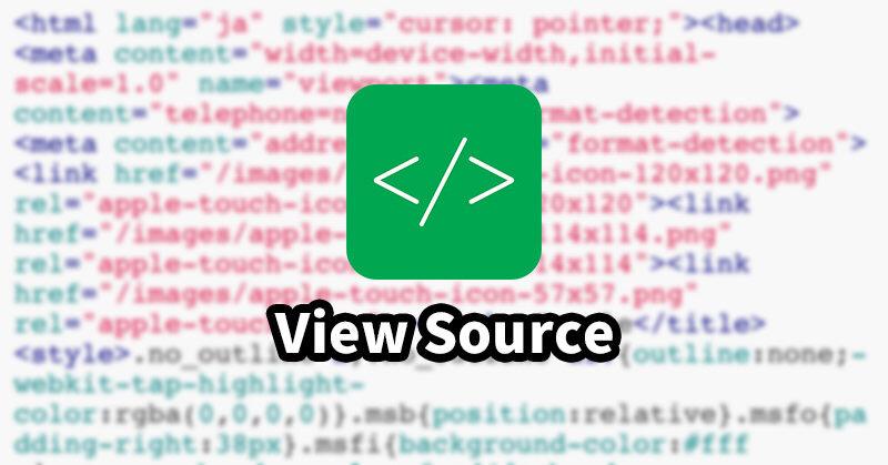 サイトのソースコードを確認できるアプリ「View Source」が最高だ!