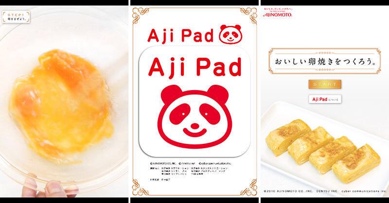 iPadで卵焼きを作る練習!?味の素の「Aji Pad」