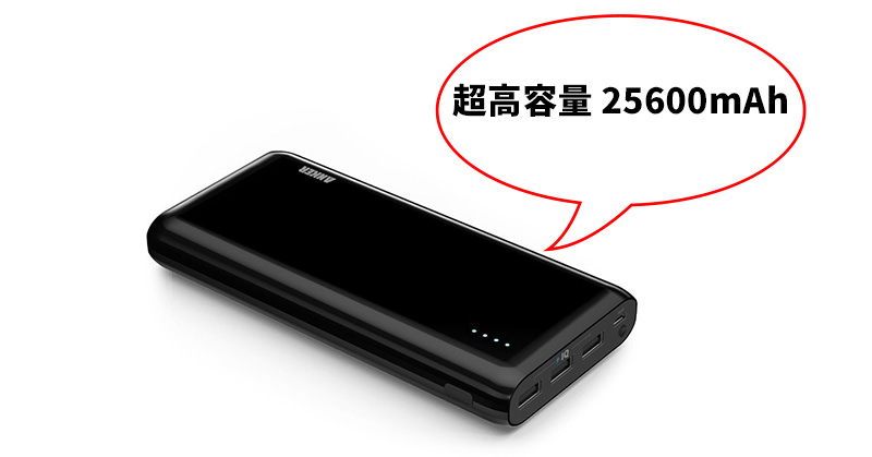 Ankerが超高容量 25600mAhのモバイルバッテリー「Anker Astro E7」を発売!