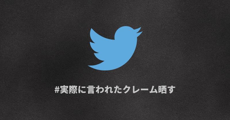 Twitterにて投稿されている「 #実際に言われたクレーム晒す 」が結構ひどい