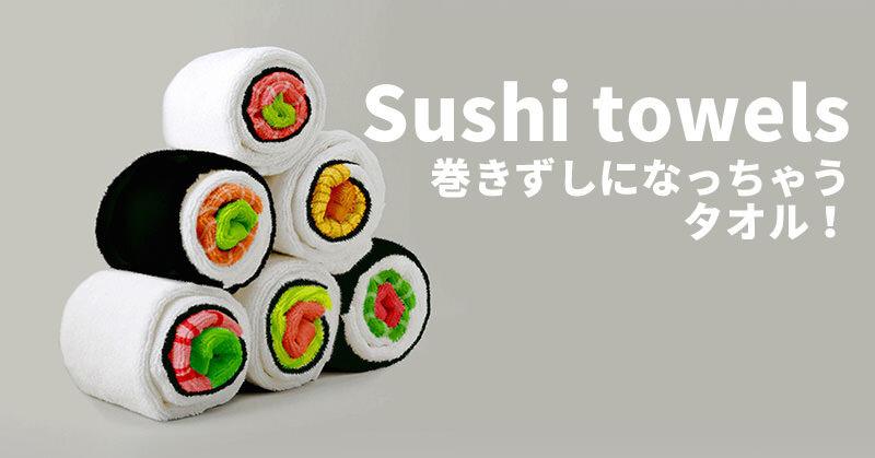 巻くと「巻き寿司」みたいになるタオル「Sushi towels」