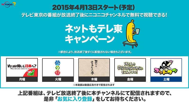 テレビ東京の番組が放送終了後にネットで1週間だけ視聴できる!