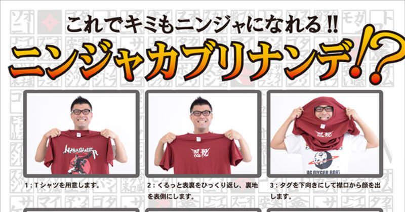 Tシャツが1枚あればニンジャになれる!