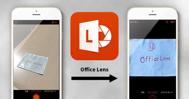 Microsoftのスキャナーアプリ「Office Lens」は使えるかも
