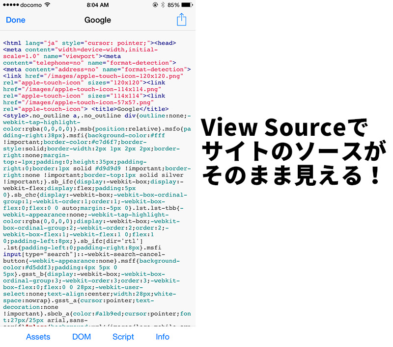viewsourcesource