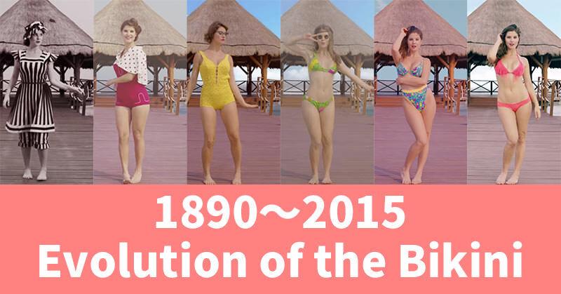 女性のビキニの進化を1890年から2015年まで!