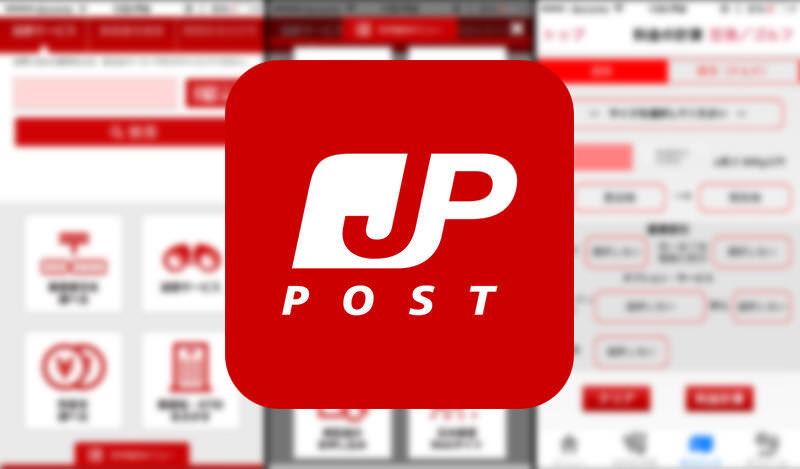 日本郵便の公式iOSアプリ「日本郵便」は色々出来る