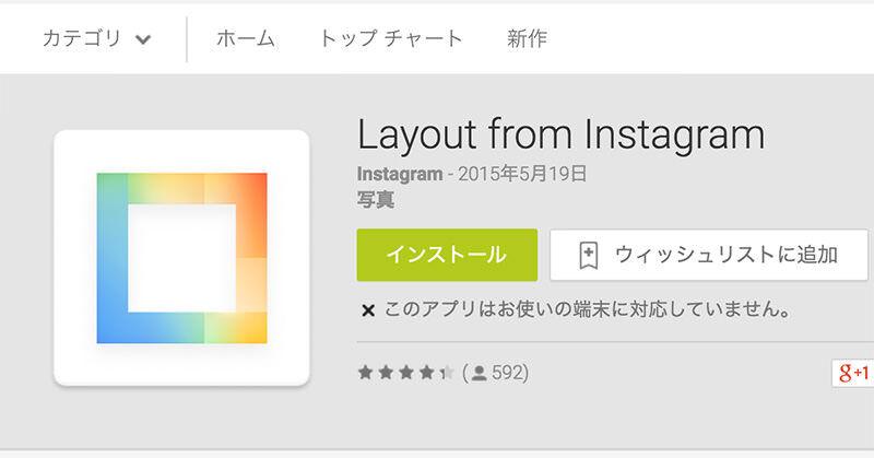 LayoutのAndroid版が登場!無料写真コラージュアプリだよ!