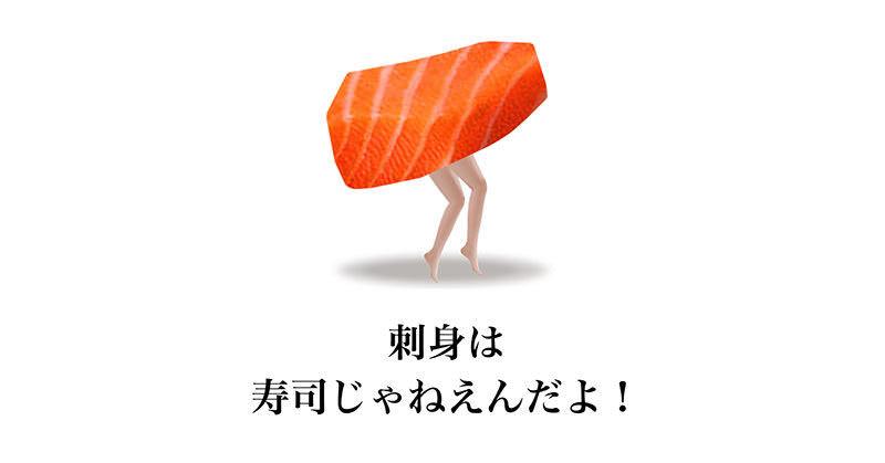 刺し身を走らせ、ネコから逃れる奇妙なアプリ「Sashimi Dash」