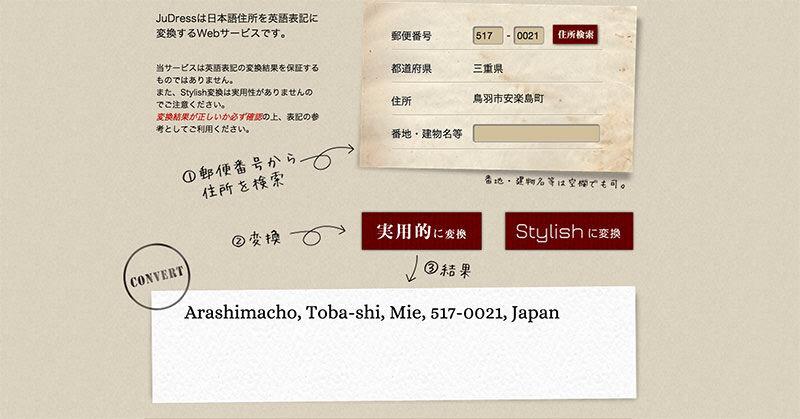 日本語の住所を英語表記に変換する