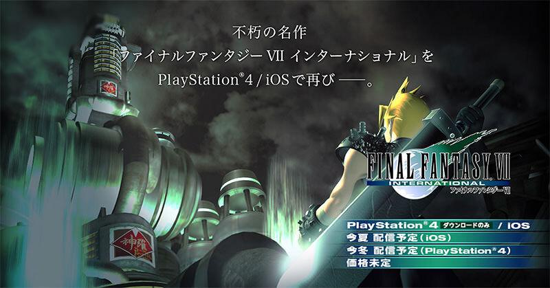 PS4/iOSで「ファイナルファンタジー7インターナショナル」が配信予定