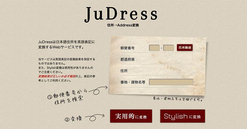 住所 を 英語 表記に 変換 するwebサービス「JuDress」
