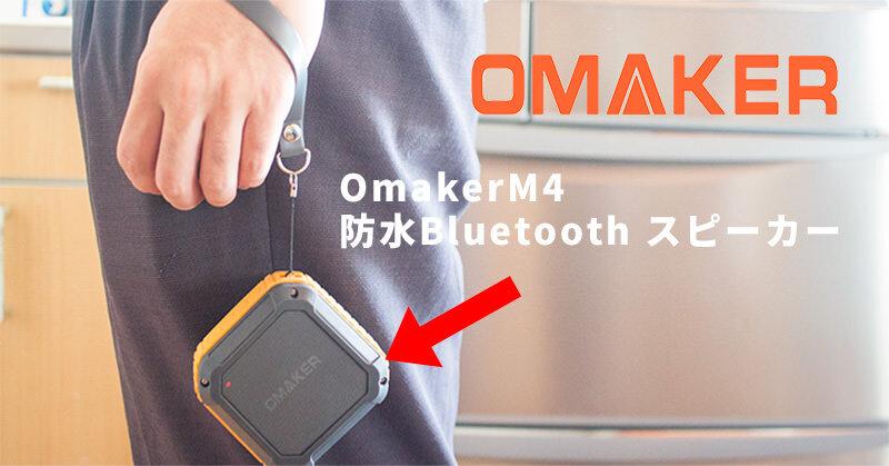 OMAKERの防水Bluetoothスピーカーがコスパよさげ!【レビュー】【PR】