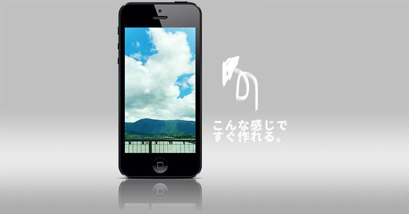 写真をiPhoneのモックアップに埋め込むようにできるアプリ