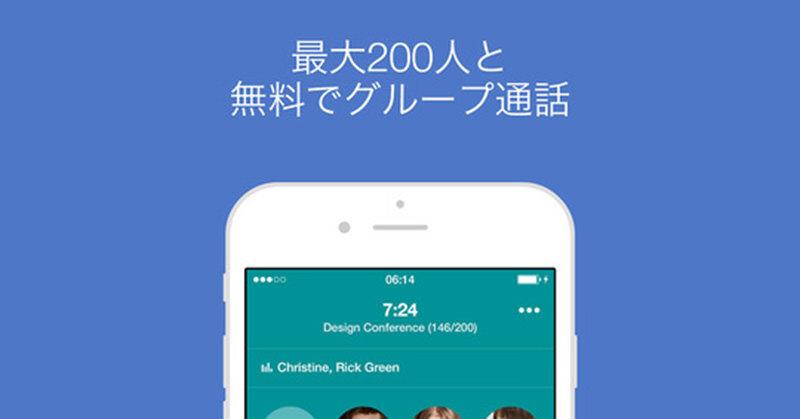 最大200人と通話が出来るLINE関連アプリ「Popcorn Buzz」