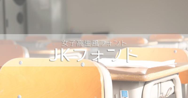 女子高生風の可愛いフォント「JKフォント」