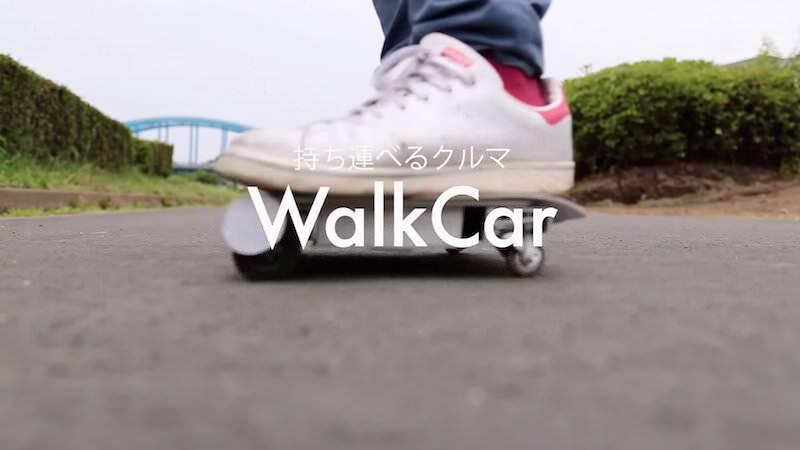 鞄に入る持ち運べる車「WalkCar」が未来の乗り物みたい