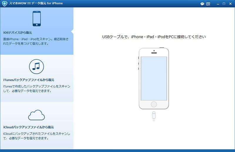 なくしたiPhoneのデータを復元できるかも知れないソフト