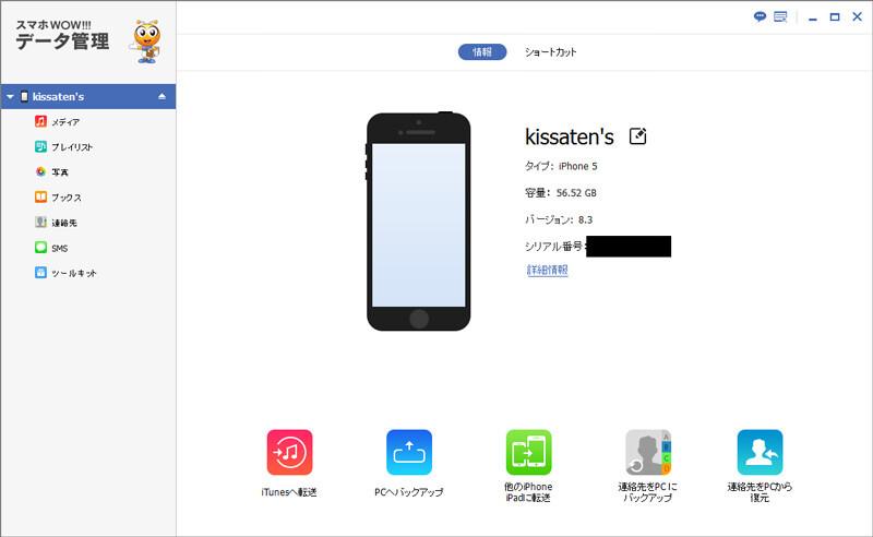 WindowsでのiPhoneのデータ管理に「スマホWOW !!! データ管理 for iPhone」を使ってみた
