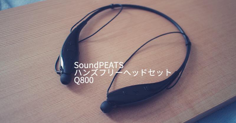 首かけタイプのハンズフリーへッドセットQ800【レビュー】