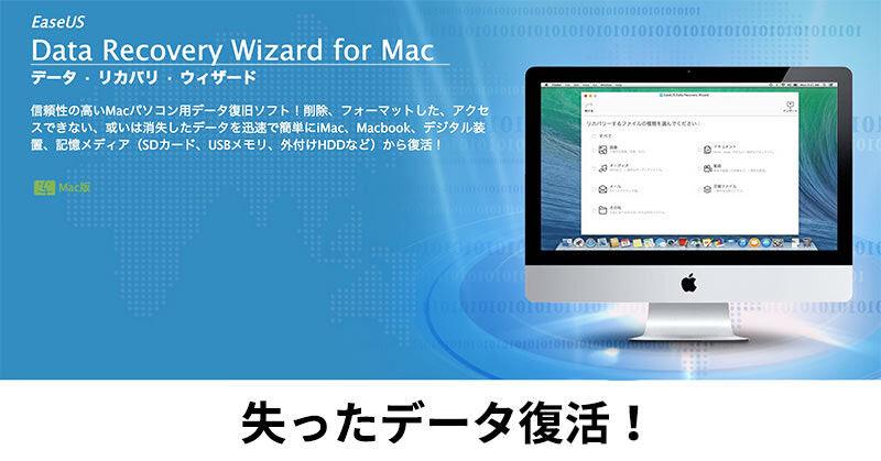 失ったデータもEaseUS Data Recovery Wizard for Macで復活できました