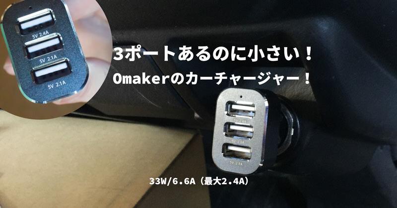 3ポートで急速充電!Omakerのカーチャージャー!【レビュー】