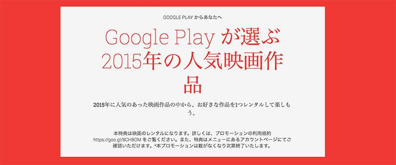 Google Playからのプレゼント!2015年の人気映画作品が無料で!