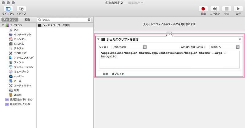 automatorcssscript