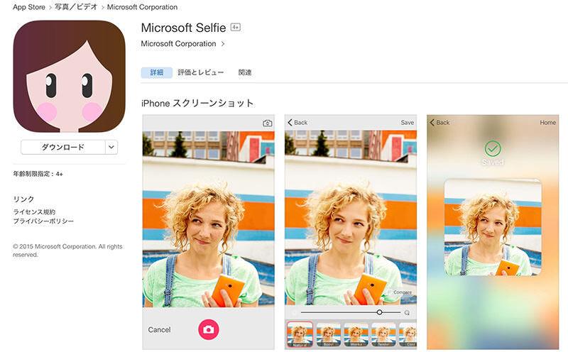 MicrosoftよりiOS用の自撮りアプリ「Selfie」を配信