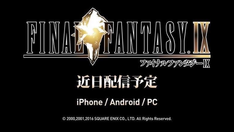 FF9がPC版とスマートフォン版の近日配信を決定
