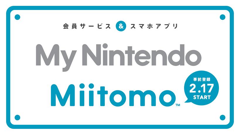 任天堂、会員サービス「My Nintendo」とスマホアプリ『Miitomo』を3月より開始