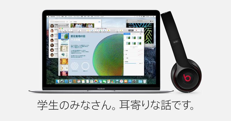 Apple「新学期を始めよう」キャンペーンにてBeats Solo2がもらえる