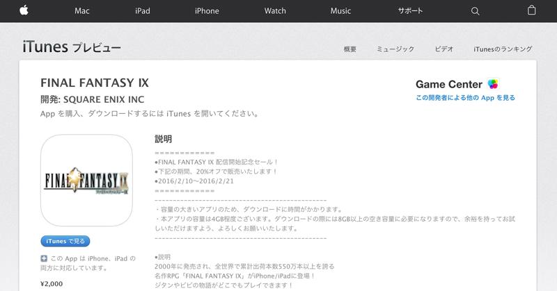 iOS版FF9が発売記念で20%OFF!2月21日まで!