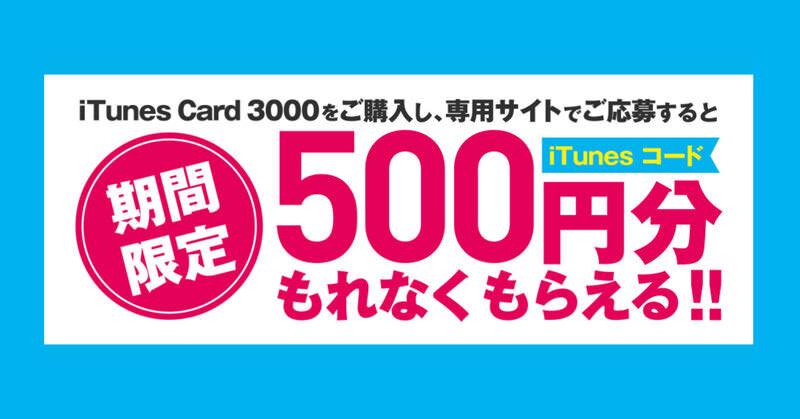コンビニ各社でiTunesカードを3000円分買うと500円分のiTunesコードをもらえるキャンペーン ファミリマート等
