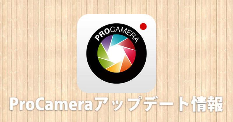 ProCameraのアップデートで「LOWLIGHT+」解禁!ノイズの少ない高感度撮影が実現する!