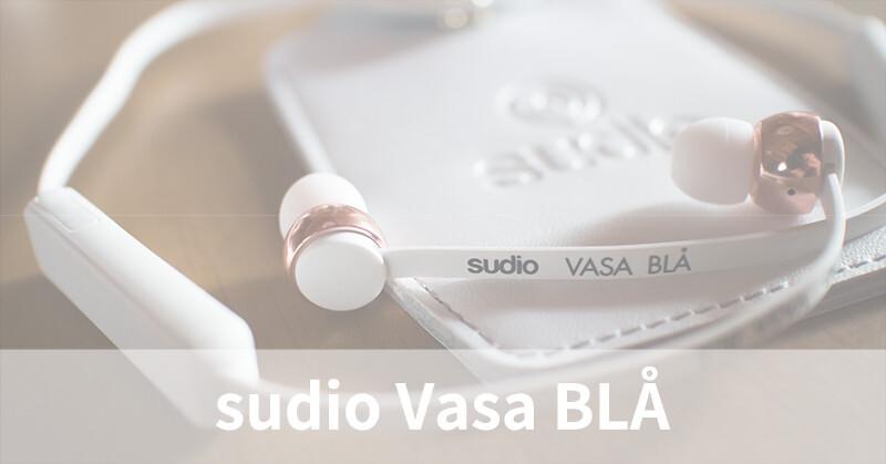 エレガントなワイヤレスイヤホンSudio Vasa Blå【レビュー】