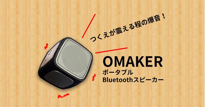 ボディは小さいのに大きな音!OMAKERのポータブルBluetoothスピーカーW4【レビュー】