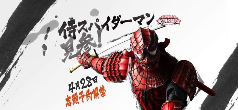 侍スパイダーマン見参!4月28日、店頭予約解禁