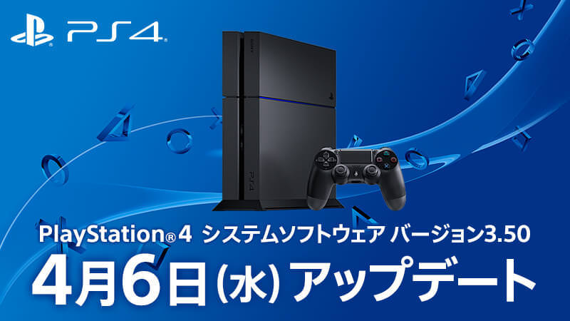 PlayStation 4 バージョン3.50でPCからリモート操作可能に!