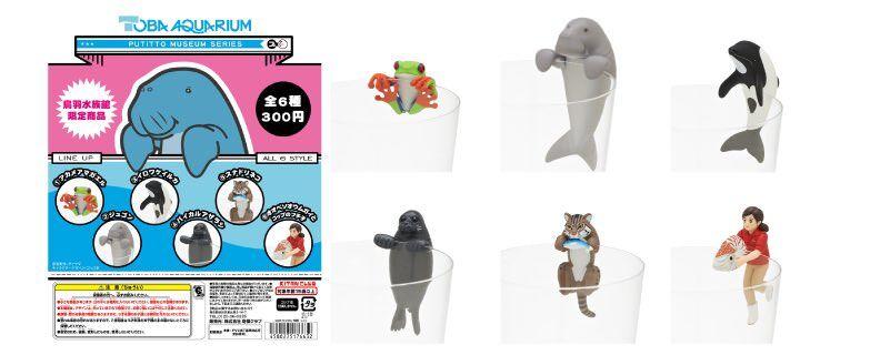 三重県の「鳥羽水族館」と「コップのフチ子」がコラボした『PUTITTO MUSEUM SERIES』の第2弾!4月23日から発売!