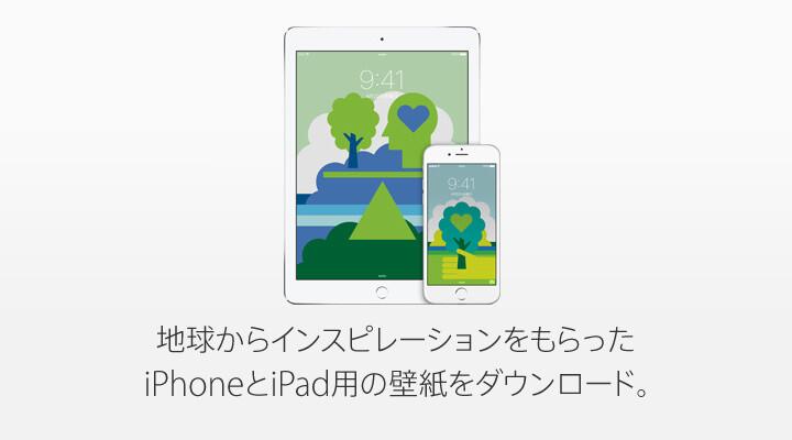 Apple、アースデイにちなんでiPhone・iPad用の壁紙をプレゼント