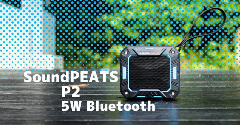 5WのBluetoothスピーカーで屋内も屋外も音楽を楽しむ! SoundPEATS P2