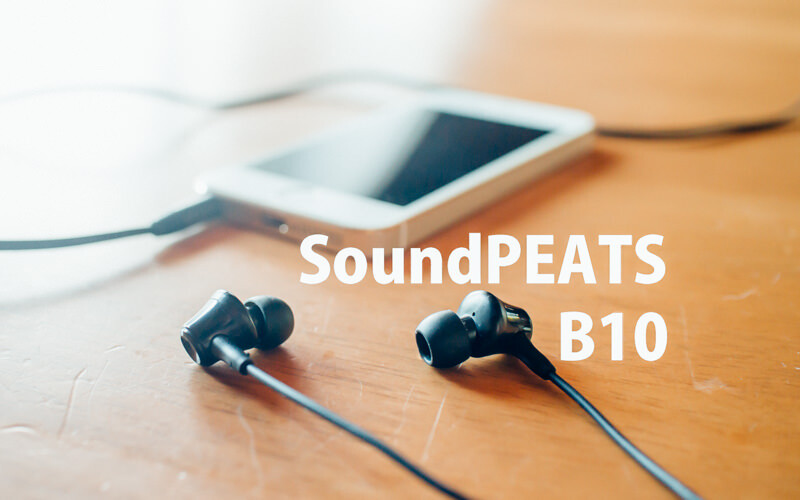 SoundPEATSのカナル型イヤホンB10は好みが分かれそうな気がする