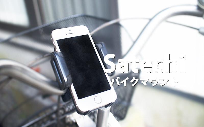 iPhone 6 Plusも取り付けらえるスマートフォン用バイクホルダー