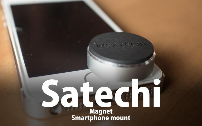 Satechiのマグネット式スマートフォンマウント2種のレビュー、形がカッコいいぞ!