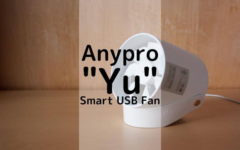 """オシャレでパワフルで持ち運べるUSB扇風機:""""Yu""""Smart USB Fan"""
