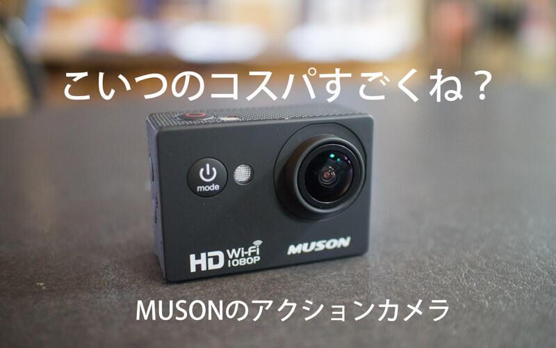 MUSONのアクションカメラはコスパすごくて初心者向けだけどしっかりしたヤツだ