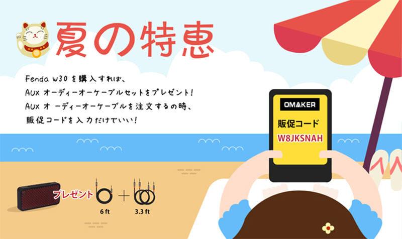 在庫限り!Omakerの薄型Bluetoothスピーカーを購入すればオーディオケーブルセットが無料に!