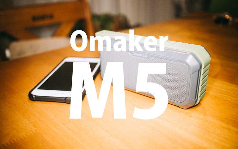 Omakerの防水BluetoothスピーカーM5!52mmのフルレンジドライバ搭載だよ