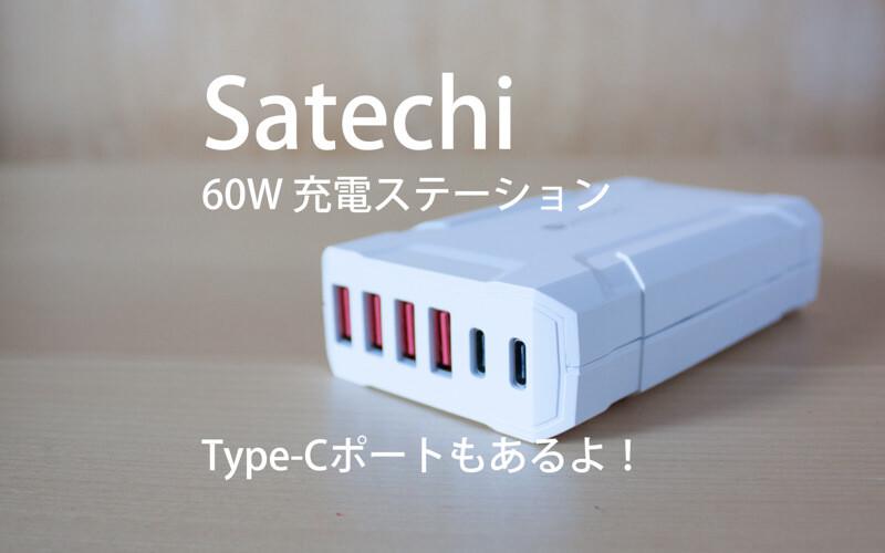 SatechiのUSB充電ステーション、合計60Wで6ポート、うち2つはType-Cなのだ